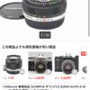 オールドレンズのオリンパスZUIKO AUTO-S 40mm F2.0の値段が中古で20万円超えは高すぎん?