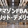 アマゾンのFBAは本当に効果がある?そのメリットとデメリットを解説!