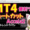 『MT4ショートカットキー』【Accela2】便利ツール FXチャート分析
