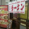 神戸西元町の昭和ノスタルジー、モトコー(元町高架下商店街)中華「梨園」