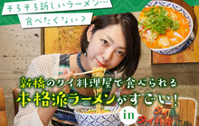 そろそろ新しいラーメン…食べたくない? 新橋のタイ料理屋で食べられる本格派ラーメンがすごい!