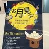 生田緑地でお月見のはずが 2016/9/15(木)