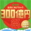 LINE Payが新キャンペーン「300億円祭り」をはじめた理由と注意点