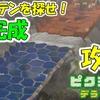 【ピクミン3デラックス】 キャプテンを探せ! 橋の完成(迷いの雪原)攻略 #4