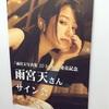 『雨宮天写真集 10looks』発売記念 雨宮天さんサイン会 感想