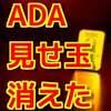 ADAコインがビットトレックスで見せ玉消える