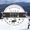 【おすすめ】広島近郊のスキー場!! めがひらスキー場編