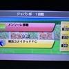 【3DSカルチョビットプレイ日記】優勝争いと下剋上【PART24】