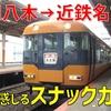 引退目前! レトロすぎる近鉄特急12200系「スナックカー」で大和八木→近鉄名古屋の旅