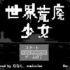 「世界荒廃少女」の感想 Ver1.0.0