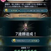 【縛鎖の闘技場】スコア4,958で終了!(白夜のお正月シーズン1)