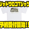【AbuGarcia】メーカーロゴの入ったアパレル「シャドウロゴTシャツ」通販予約受付開始!
