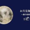 お月見珈琲🌕〜満月焙煎〜