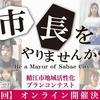 第13回鯖江市地域活性化プランコンテスト「オンライン」開催決定!!