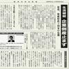 経済同好会新聞 第126号「生活破綻 企業倒産止まず」