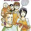 荒川弘『銀の匙 Silver Spoon』その3
