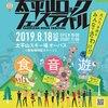 太平山ロックフェスティバルについて【男鹿フェスだけじゃない!?、秋田のロックフェス(^^)】