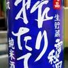 雪秋田 搾りたて 純米 生貯蔵酒