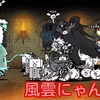 【プレイ動画】風雲にゃんこ塔 23階