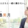 【ライト版カケハシ】埼玉エリア:渡邉美月さん