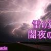 「神魔部隊Oracle 雷の翼と闇夜の牙編」公開中です!! monogatary.com