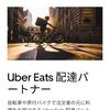 【副業(Ubereats②登録)】