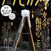 「アサヒカメラ12月号」を読みました