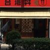 針中野 台湾丼 竹