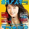 【ドラマ チアダン出演!】『志田彩良』とは【蓮実琴役】