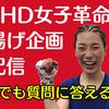 【ぐだぐだ】4月1日の21時に、YouTubeで生配信したよp(^_^)q【ライブ】