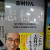 今月の本:志村けん『志村流』文庫版