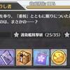 【アズールレーン】墨染まりし鋼の桜 C4「守りし者」 攻略編成・海域攻略方法について