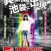 池袋のVR PARK TOKYOに行ったので夫婦のVR初体験レポ!