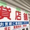 【ホール閉店情報】31日に閉店の店舗多し!いつになったら止まるのか…(追記)
