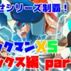 本日4月20日21時よりミルダムで『ロックマンX5』実況をスタート!