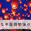 台湾🇹🇼での過去振り返り Part-2