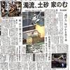 熊本豪雨:Kumamoto heavy rain