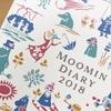 2018年ムーミンダイアリー♡雑誌MOEの付録がすごい!