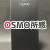 OSMO初撮りで思ったこと