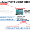 【Arduino自動化 番外編2】NintendoSwitchControllライブラリの導入と、自動化できる作業の一覧【ポケモン剣盾自動化】