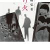 【書評】第159回 芥川賞受賞作!「送り火」をご紹介!※ネタバレあり