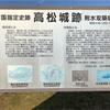 【岡山県岡山】「高松城跡公園」・黒田官兵衛の奇策「高松城の水攻め」