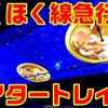 新潟県のほくほく線に乗車! プロジェクター搭載電車と絶景!