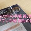 ジブン手帳2017 開封の儀