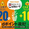 【セイコーマート×dポイント】d払いでポイント還元最大+20%!