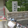 中山道徒歩旅行62 <関ケ原宿 58⇒鳥居本宿62>Ⅴ