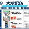 C92(2017夏コミ) 参加情報詳細