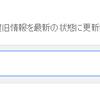 突然表示されるようになった「Googleアカウント保護のヒント」バナーの消し方