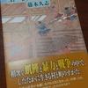 藤木久志著『土一揆と城の戦国を行く』(朝日選書、2006年)