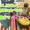 『ほりにし』を使った簡単激ウマ ポップコーン!